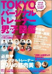 【送料無料】TOKYOパーソナルトレーナー男子(イケメン)図鑑