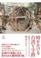 『時をかける台湾Y字路 記憶のワンダーランドへようこそ』の画像