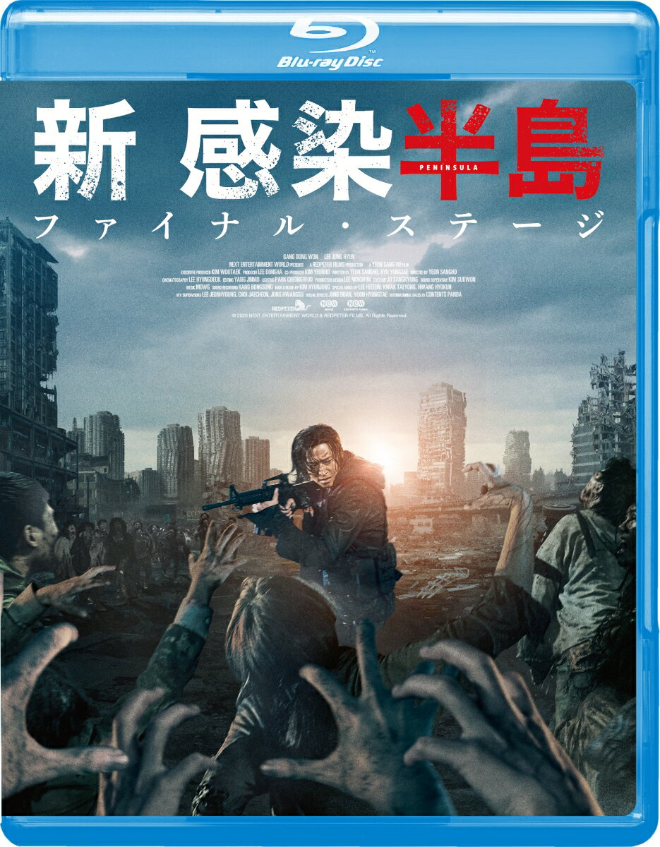 新感染半島 ファイナル・ステージ【Blu-ray】