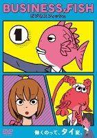 ビジネスフィッシュ DVD Vol.1