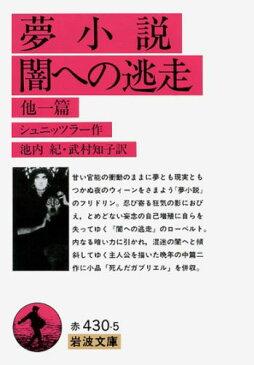 夢小説/闇への逃走 他一篇 (岩波文庫) [ アルトゥル・シュニッツラー ]