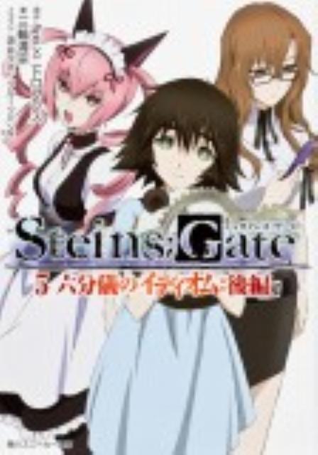 STEINS;GATE(5)画像