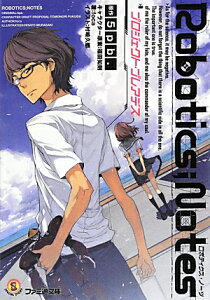 【送料無料】ROBOTICS;NOTES [ 5pb. ]