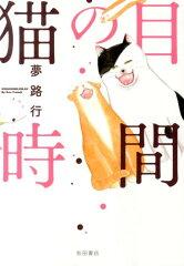 【送料無料】猫の目時間 [ 夢路行 ]