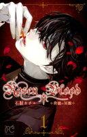 Rosen Blood 1ハイトクノメイカン