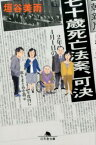 七十歳死亡法案、可決 (幻冬舎文庫) [ 垣谷美雨 ]