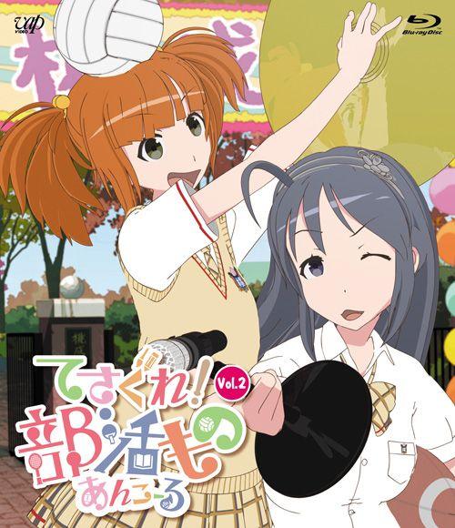 てさぐれ!部活もの あんこーる Vol.2【Blu-ray】画像