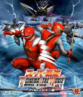 スーパー戦隊 V CINEMA&THE MOVIE アバレンジャー編【Blu-ray】