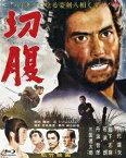 あの頃映画 the BEST 松竹ブルーレイ・コレクション::切腹【Blu-ray】 [ 仲代達矢 ]