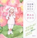 【送料無料】永田萠ART BOX 夢見るチカラ