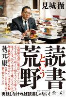 読書という荒野(9784344033054)