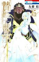 贄姫と獣の王 15