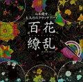【バーゲン本】百花繚乱ー心を癒す大人のスクラッチアート
