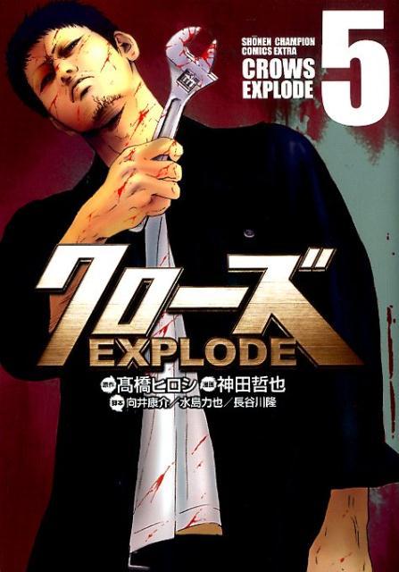 少年, 秋田書店 少年チャンピオンC EXPLODE5