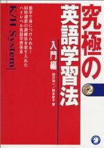 究極の英語学習法K/H system(入門編)