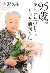 【送料無料】95歳。今日をたのしく。もっと前向きに [ 吉沢久子 ]