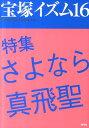 宝塚イズム(16) 特集:さよなら真飛聖 [ 藪下哲司 ]