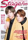 Stage fan(vol.5) 岸優太&神宮寺勇太『DREAM BOYS』 (MEDIABOY MOOK)