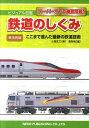 【送料無料】ビジュアル図鑑鉄道のしくみ(新技術篇)