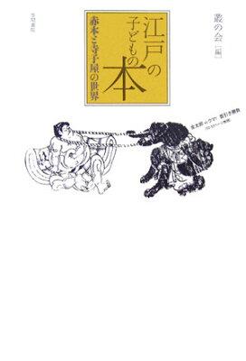 【送料無料】江戸の子どもの本 [ 叢の会 ]