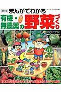 まんがでわかる安心!!有機・無農薬の野菜づくり改訂版 [ よだひでき ]