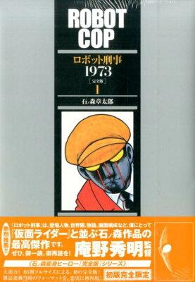 ロボット刑事1973(1) 完全版 [ 石ノ森章太郎 ]