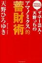 【送料無料】マネー芸人・天野っちの「アマノミクス」的蓄財術 [ 天野ひろゆき ]