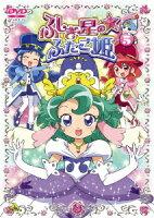 ふしぎ星の☆ふたご姫 5