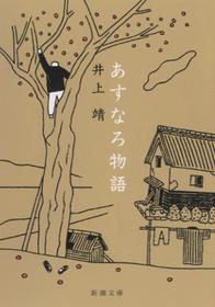 井上靖「あすなろ物語」