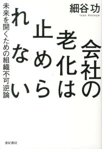 【送料無料】会社の老化は止められない [ 細谷功 ]