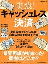 実践!キャッシュレス決済 (日経ムック) [ 日本経済新聞出
