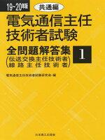 19~20年版 電気通信主任技術者試験全問題解答集1共通編