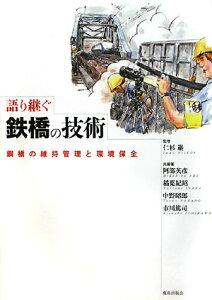 【送料無料】語り継ぐ鉄橋の技術 [ 阿部英彦 ]