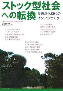 【送料無料】ストック型社会への転換 [ 岡本久人 ]