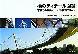 【送料無料】橋のディテール図鑑 [ 久保田善明 ]