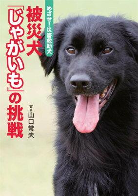 めざせ!災害救助犬