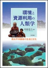 【楽天ブックスならいつでも送料無料】環境と資源利用の人類学 [ 印東道子 ]