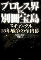 プロレス界vs.別冊宝島
