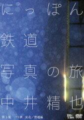 【送料無料】中井精也 にっぽん鉄道写真の旅 第1集 バリ鉄 東北/磐越編 [ 中井精也 ]