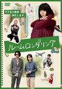 ドラマ ルームロンダリング ディレクターズカット版 DVD-BOX [ 池田エライザ ]