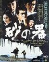 あの頃映画 the BEST 松竹ブルーレイ・コレクション::砂の器【Blu-ray】 [ 丹波哲郎 ]