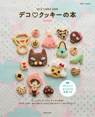 【送料無料】デコ・クッキーの本 [ Junko ]