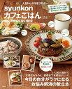 syunkonカフェ