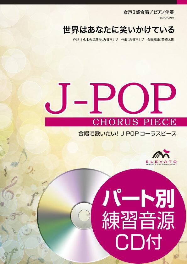 本・雑誌・コミック, 楽譜 Little Glee Monster 3 CD J-POP