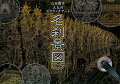 【バーゲン本】名刹景図 ビッグー心を癒す大人のスクラッチアート