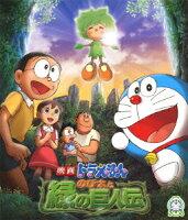 映画ドラえもん のび太と緑の巨人伝【Blu-ray】