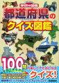 都道府県のクイズ図鑑