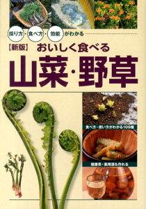 【送料無料】おいしく食べる山菜・野草新版 [ 高野昭人 ]
