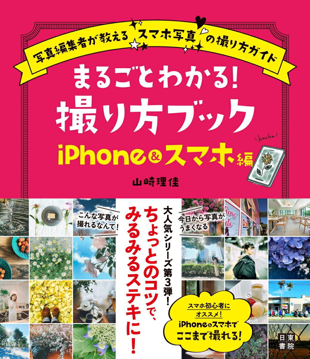 撮り方ブック iPhone&スマホ編