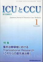 ICUとCCU(vol.43 No.1)